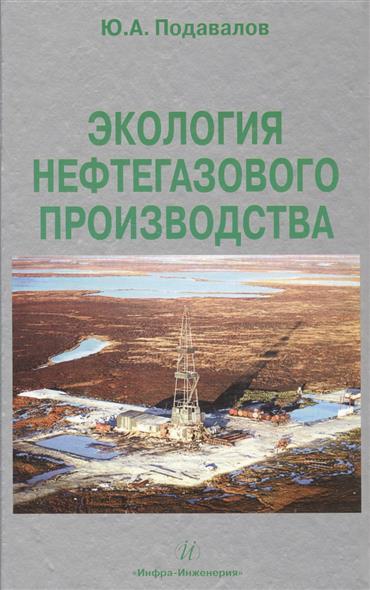 Экология нефтегазового производства