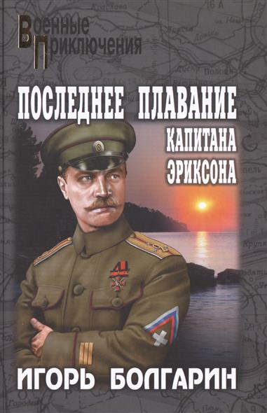 Болгарин И. Последнее плавание капитана Эриксона