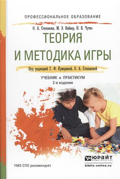 Теория и методика игры. Учебник и практикум для СПО. 2-е издание, исправленное и дополненное