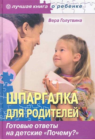 Шпаргалка для родителей Готовые ответы на детские Почему