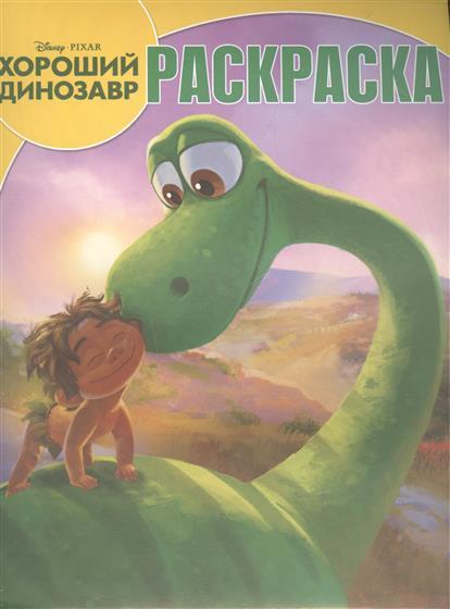 """Русакова А. (ред.) Волшебная раскраска """"Хороший динозавр"""""""