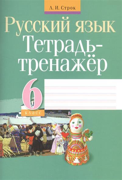 Русский язык. Тетрадь-тренажер. 6 класс