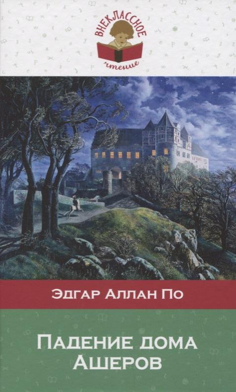 Падение дома Ашеров, По Эдгар Аллан