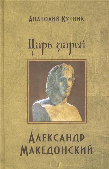 Кутник А. Царь царей Александр Македонский цены