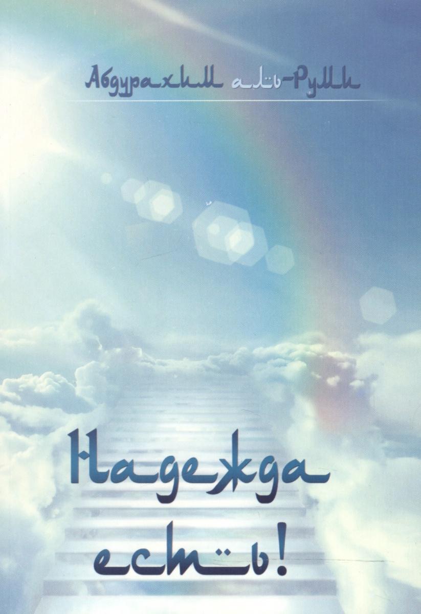 Абдурахим аль-Руми Надежда есть
