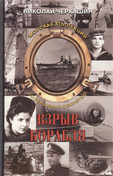 Черкашин Н. Взрыв корабля черкашин н командоры полярных морей
