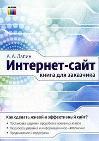 Лапин А. Интернет-сайт Книга для заказчика ISBN: 9785991200400