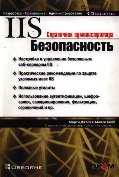 Безопасность IIS Справочник профессионала