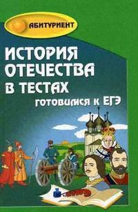 История Отечества в тестах Готовимся к ЕГЭ