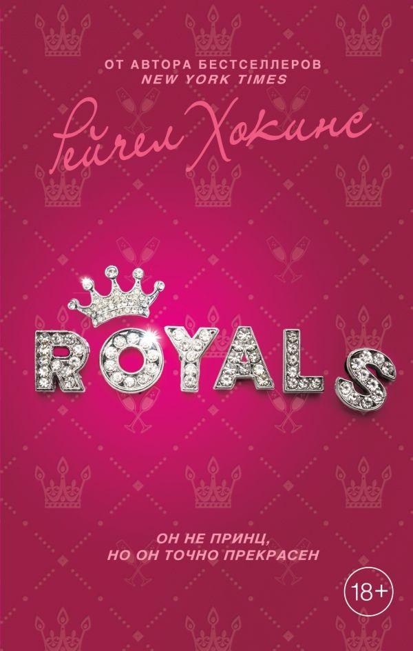Хокинс Р. Royals