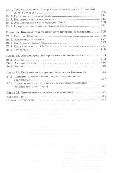 Гдз по химии ерохин 6 издание