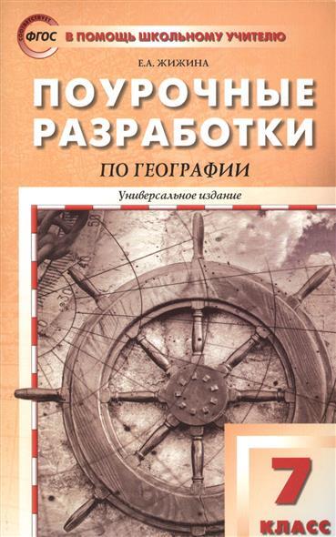 Жижина Е. Поурочные разработки по географии. Универсальное издание. 7 класс