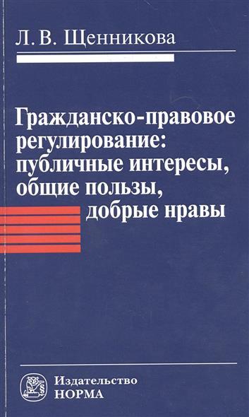 Щенникова Л. Гражданско-правовое регулирование: публичные интересы, общие пользы, добрые нравы