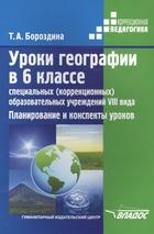 Уроки географии в 6 классе специальных (коррекционных) образовательных учреждений VIII вида. Планирование и конспекты уроков