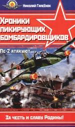 Хроники пикирующих бомбардировщиков Пе-2 атакуют