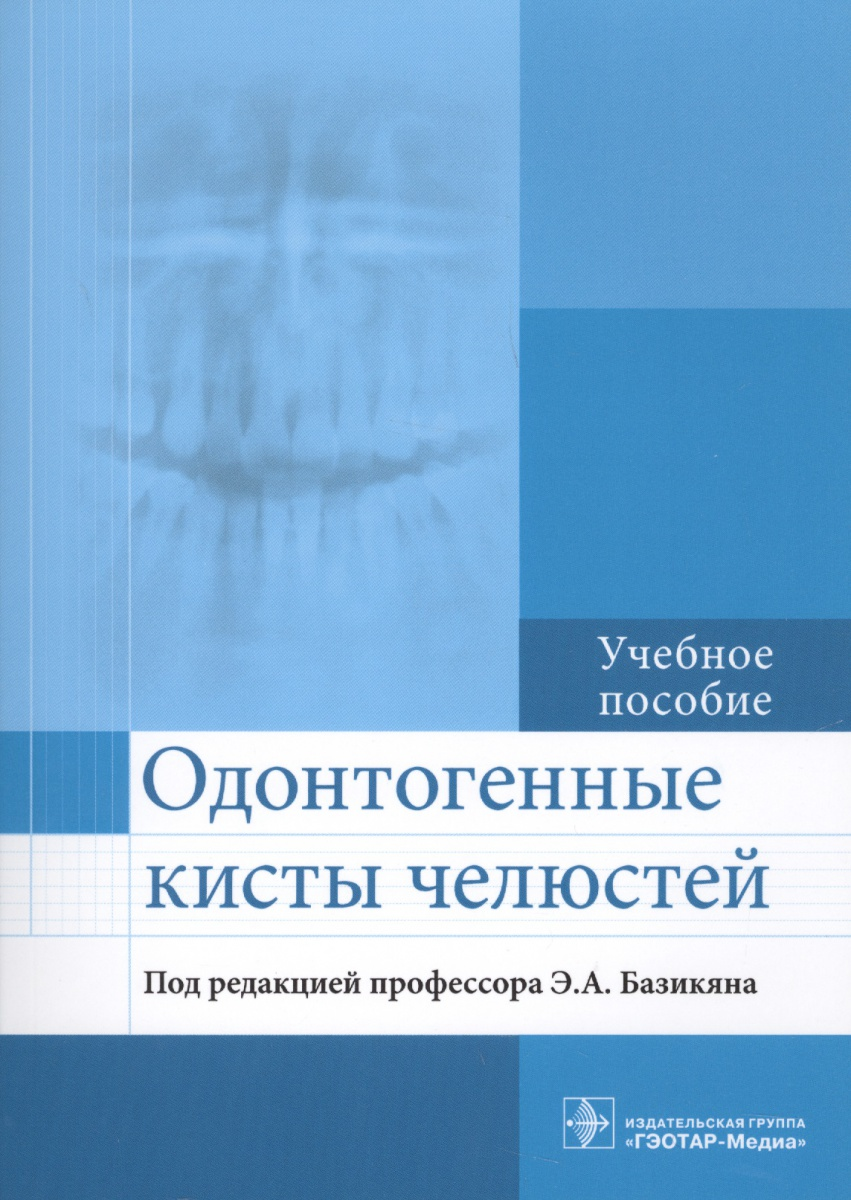 Базикян Э. (ред.) Одонтогенные кисты челюстей. Учебное пособие базикян э стоматологический инструментарий атлас