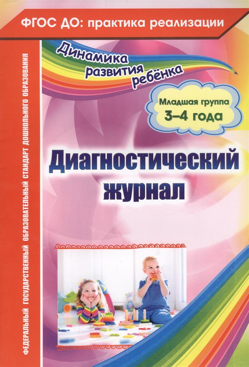 Сопова Е. (авт.-сост.) Диагностический журнал. Младшая группа (3-4 года)