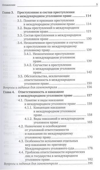 Учебники По Уголовному Праву 2015