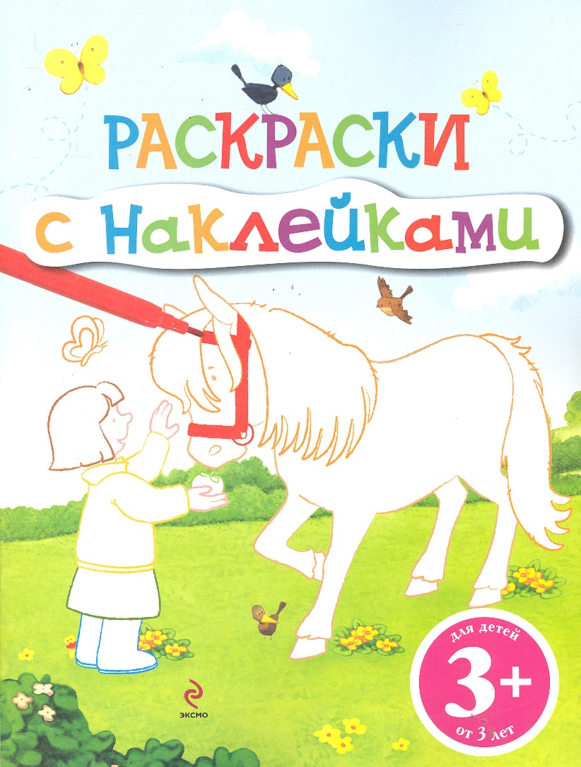 Волченко Ю. (ред.) Р Раскраски с наклейками