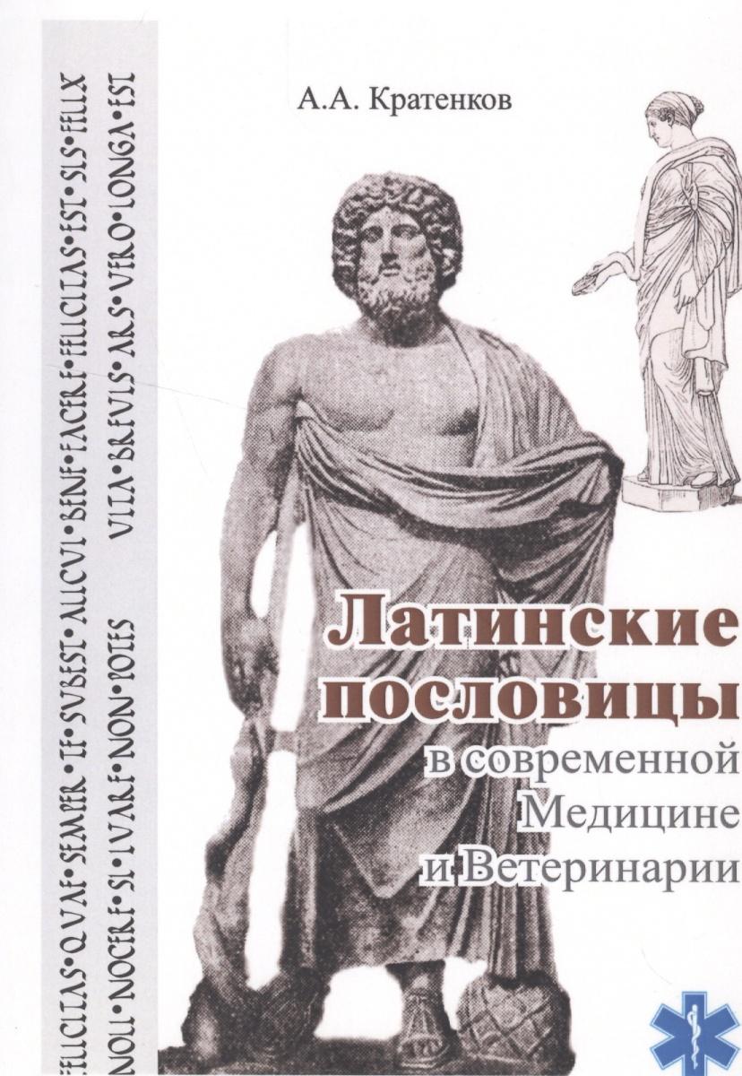 Кратенков А. Латинские пословицы в современной медицине и ветеринарии