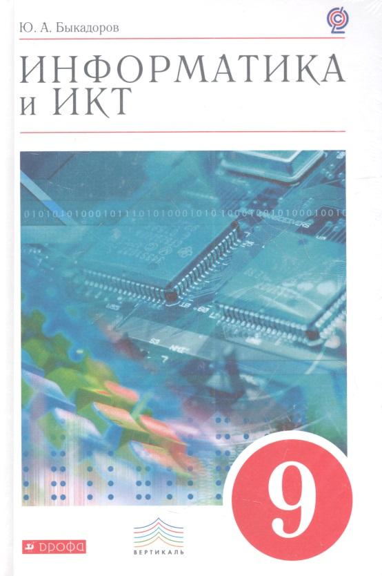 Информатика и ИКТ. 9 класс. Учебник (+CD)