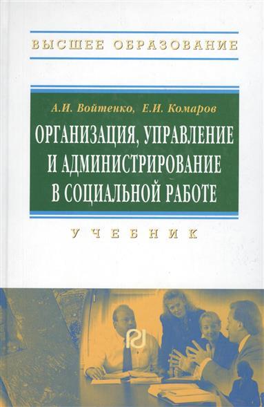 Организация, управление и администрирование в социальной работе. Учебник