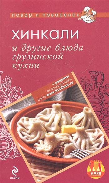 Хинкали и другие блюда грузинской кухни