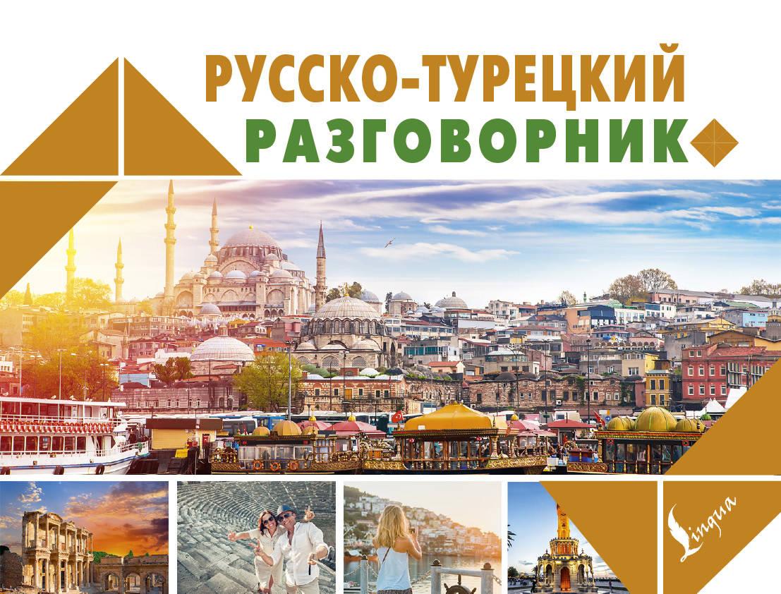 Окошкина Е. (ред.) Русско-турецкий разговорник ISBN: 9785171100070 лазарева е сост русско немец разговорник