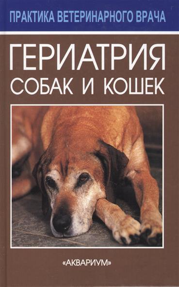 Гериатрия собак и кошек