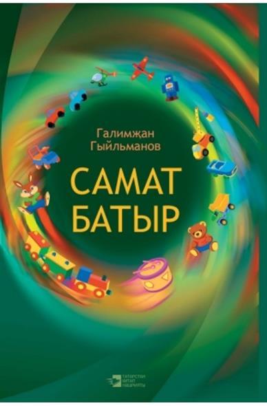 Самат-батыр (на татарском языке)