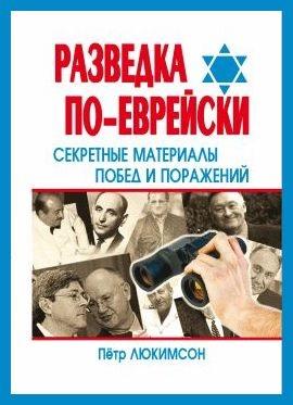 Разведка по-еврейски Секрет матер побед и пораж ( Люкимсон П. )