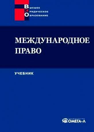 Международное право Ковалев