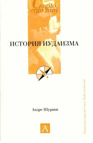Шураки А. История иудаизма ISBN: 9785170547364 шураки андре история иудаизма