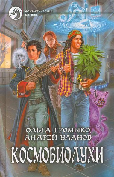 Громыко О., Уланов А. Космобиолухи