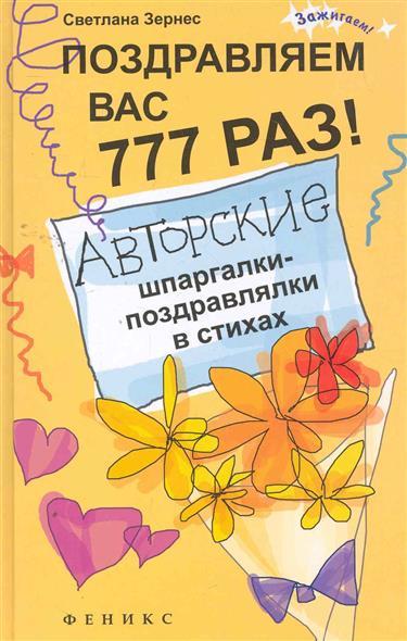 Поздравляем вас 777 раз Автор. шпарг.-поздрав. в стихах