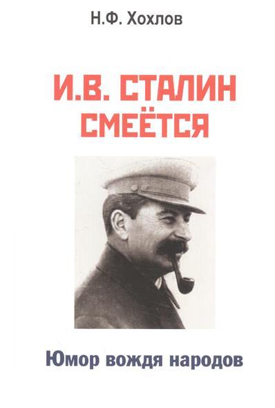 И.В. Сталин смеется… Юмор вождя народов