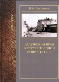 Бессонов В. Калужский край в Отечественной войне 1812 года ISBN: 9785711104759