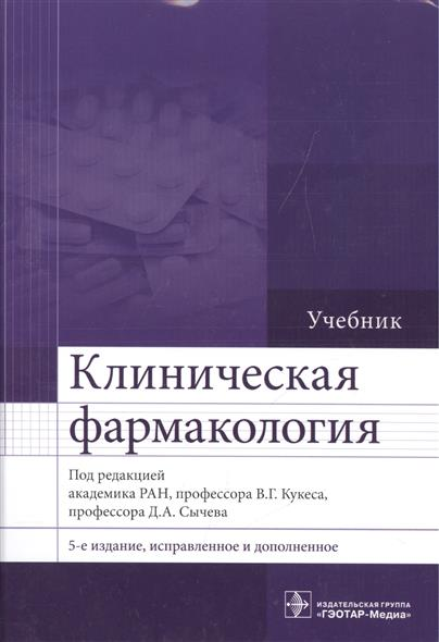 Клиническая фармакология. Учебник