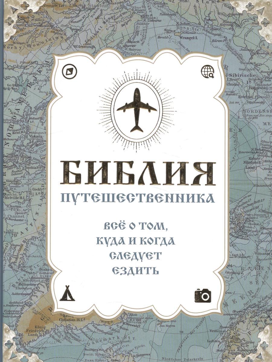 Андрушкевич Ю., Болушевский С. Библия путешественника. Все о том, куда и когда следует ездить