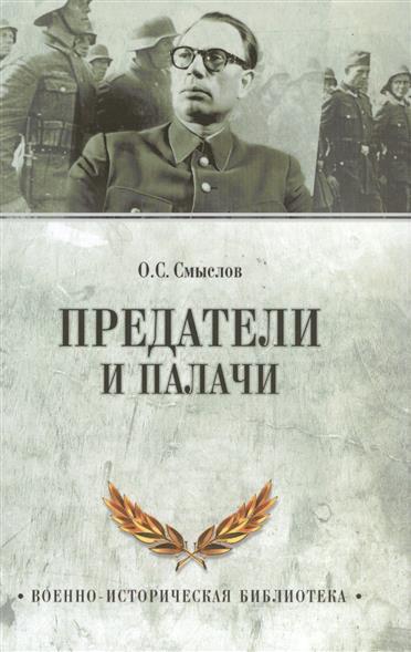 Смыслов О. Предатели и палачи. 1941-1945