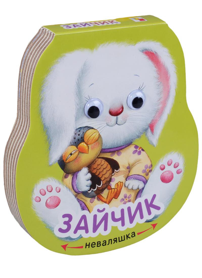 Александрова Е. Зайчик (неваляшка) александрова е зайчик неваляшка