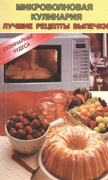 Микроволновая кулинария. Лучшие рецепты выпечки