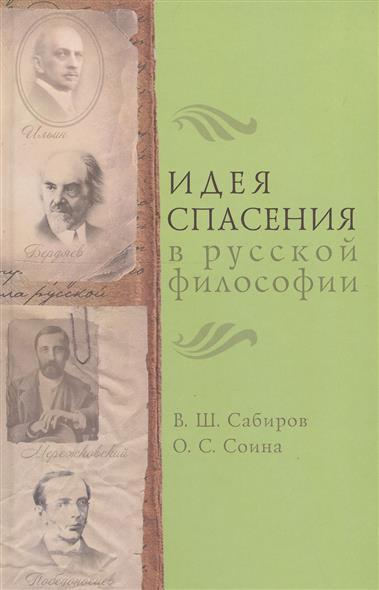 цена Сабиров В., Соина О. Идея спасения в русской философии