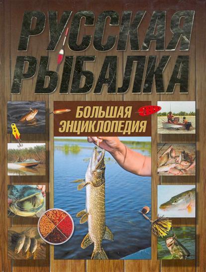 Русская рыбалка Большая энциклопедия бутромеев в п русская рыбалка