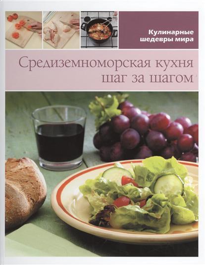 Средиземноморская кухня шаг за шагом ISBN: 9788415481676 шаг за шагом