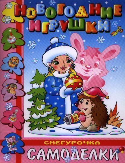 Снегурочка. Самоделки. Новогодние игрушки. Волшебная бумага