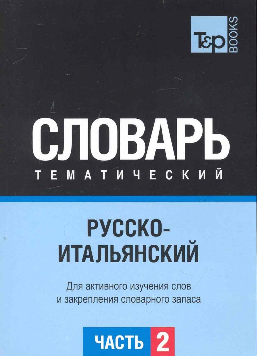 Русско-итальянский тематич. словарь Ч.2
