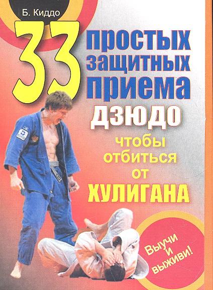 Киддо Б. 33 простых защитных приема дзюдо, чтобы отбиться от хулигана ISBN: 9785170768462