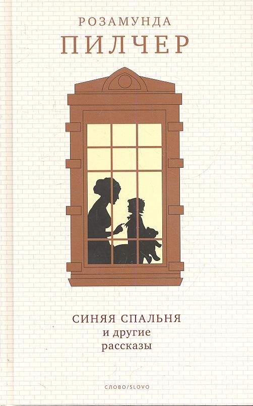Пилчер Р. Синяя спальня и другие рассказы