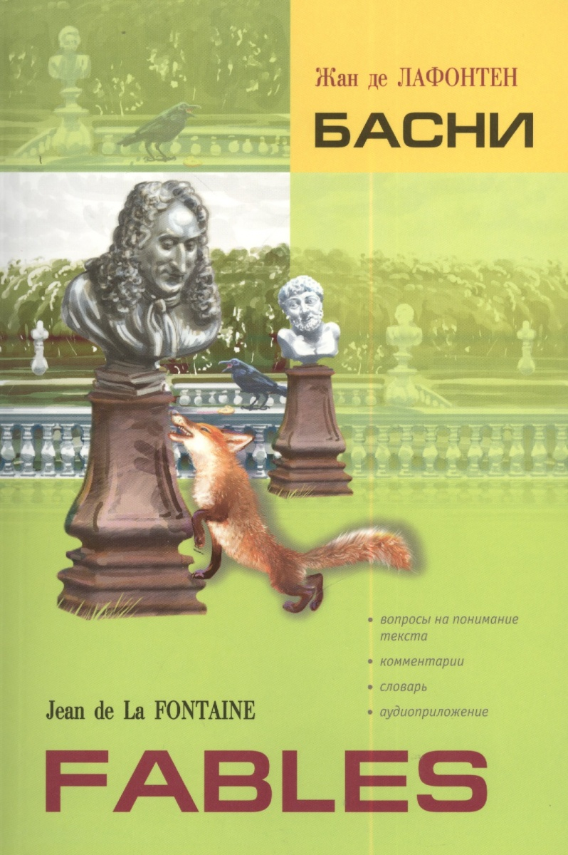 Fables = Басни. Книга для чтения на французском языке